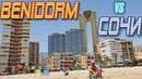 Бенидорм ( Испания ) vs Сочи, море пляж путешествие. Не сравнимое