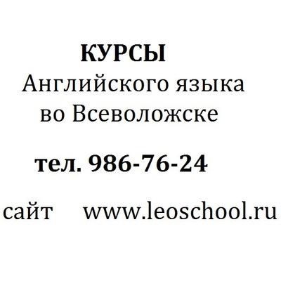 Леоскул Всеволожск, 16 октября 1989, Всеволожск, id200949496
