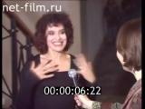 Фанни Ардан Fanny Ardant - Интервью в кинотеатре