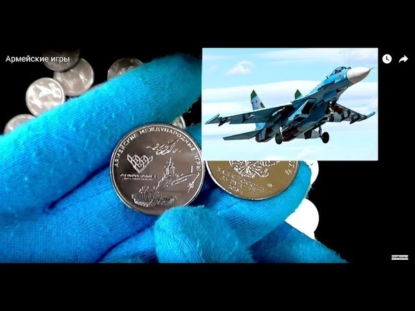 Распаковка 25 рублей Армейские международные игры 2018