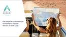 Как зарегистрироваться и оплатить сервис Advant Travel Club