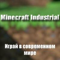 Industrial Minecraft Server