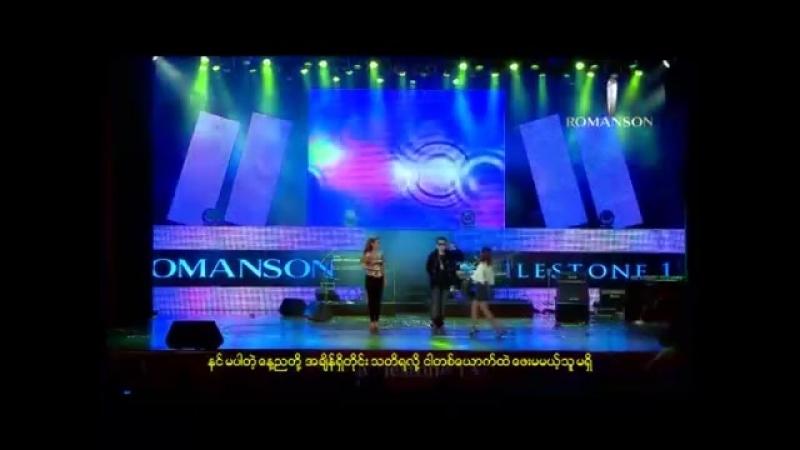 Nine_One,_Ni_Ni_Khin_Zaw-_A_Yaung_Ma_Soe_Nae_(Show).mp4