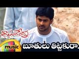 Raghavendra Movie Video Songs Boothulu Tittakuraa Telugu Video Song Prabhas Bandla Ganesh