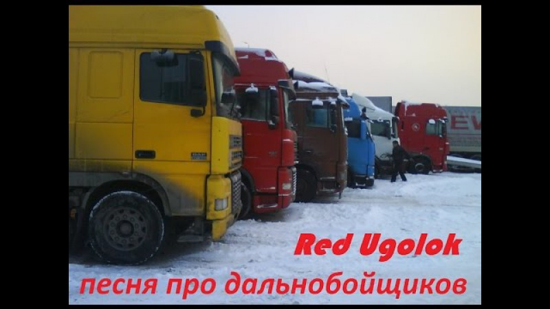 Red Ugolok - Песня про дальнобойщиков