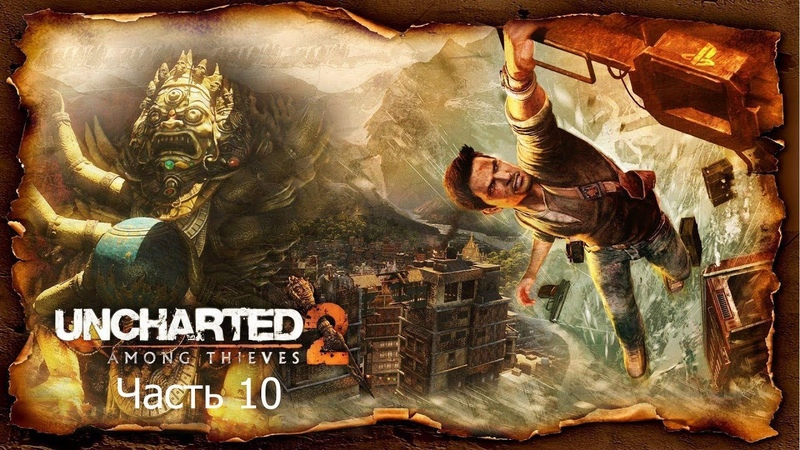Uncharted 2: Among Thieves – Часть 10