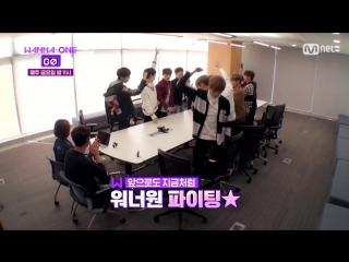 171106 Бонусный тизер к реалити-шоу Wanna One Go: Zero Base