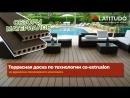 Выпуск №2 Террасная доска по технологии co extrusion