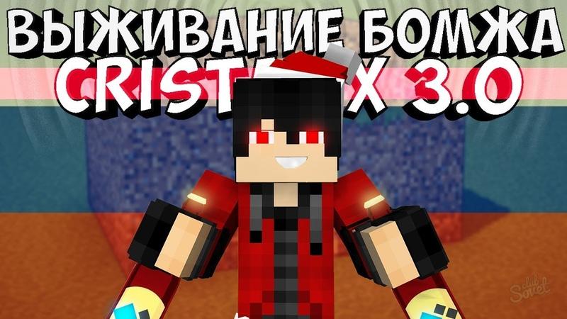 Выживание бомжа в России [ Москва ] Cristalix 3.0 Миллионер из трущоб в майнкрафте! Кристаликс