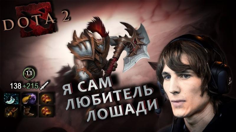 Dota 2 Это Лошадь 7.20 - Попался с Иллиданом