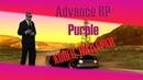SAMP Advance Rp Purple 266 КОНЕЦ ЛИДЕРКИ