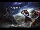 Risen 3: Titan lords серия 6 - Сокровище в мёртвых землях