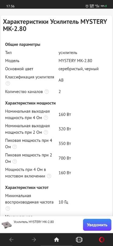 Купить усилитель мистери мк 2.80 стоит в | Объявления Орска и Новотроицка №7262