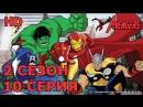 Мстители Величайшие герои Земли 2 Сезон 10 Серия Военнопленный