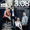 Концерт Невский-Б 3.08