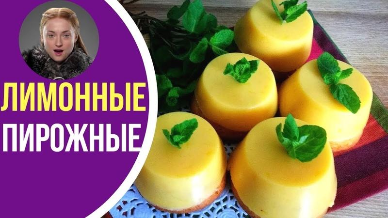 Как приготовить лимонные пирожные Сансы Старк. Рецепты из Игры престолов