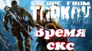 Розыгрыш 🔥 Escape From Tarkov 🔥 Рейды с СКС 🔥 EFT 🔥 Побег из Таркова