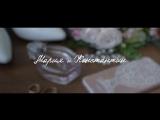 Свадебный клип Марии и Константина