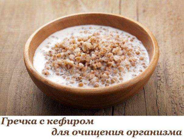 Уникальный рецепт гречки с кефиром для очищения организма. Воистину целебное средство!… (1 фото) - картинка