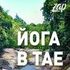 Март'15 — Йога с Зап на Ко Панган (Тай)