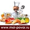 Мой-повар.ру | ПОШАГОВЫЕ РЕЦЕПТЫ ЛЮБИМЫХ БЛЮД