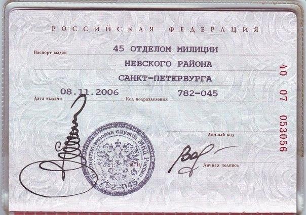 В паспорте подпись или роспись