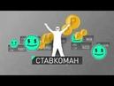 1 950 000 приносит ставка против Джоковича Ставкоман 42