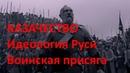 АЗ БУКА ИЗТИНЫ Казачество Идеология Руси и воинская присяга Фильм 2-3