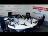Леонид Радзиховский на радио #говоритМосква