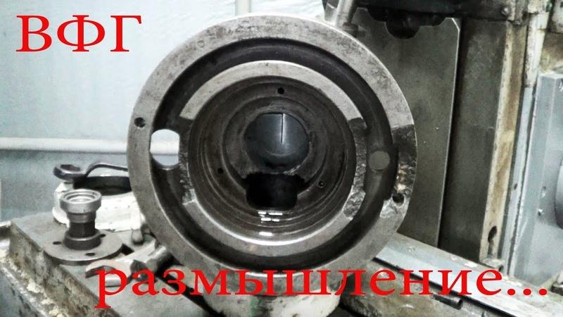 Фрезер 676 обслуживание и ремонт 10я часть, 1 серия, размышление...