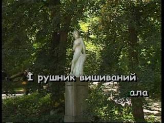 ϲ��� ��� ������ (в��� ���� ���) � ������� ��������� ������� ���� Ukrainian folk song karaoke