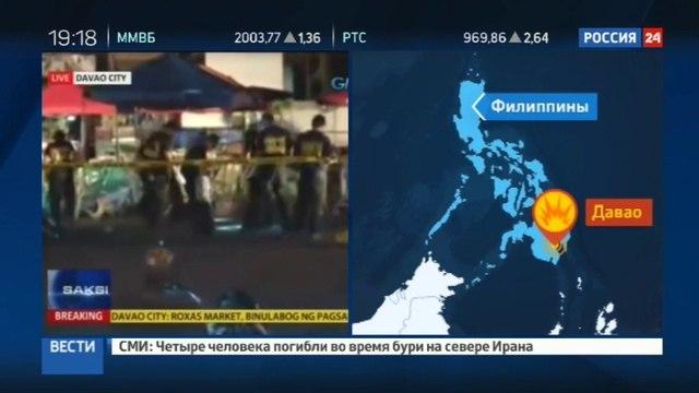Новости на «Россия 24» • Мощный взрыв прогремел на юге Филиппин. Первые кадры с места событий