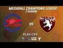 MCL 7. Play-Off. 1/8. Gunners vs FC Torino (1 матч)