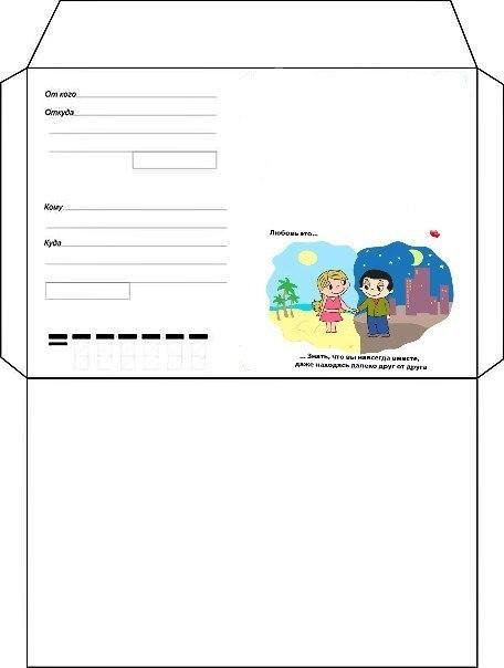 Красивые конверты для печати. Обсуждение на LiveInternet ...