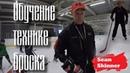 Sean Skinner - Обучение технике броска (Шон Скиннер)