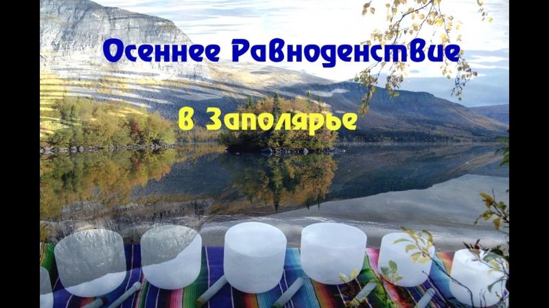 Приглашение в Заполярье в дни Осеннего Равноденствия.