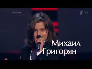 Михаил григорян — «versace on the floor»  голос.дети - сезон 6
