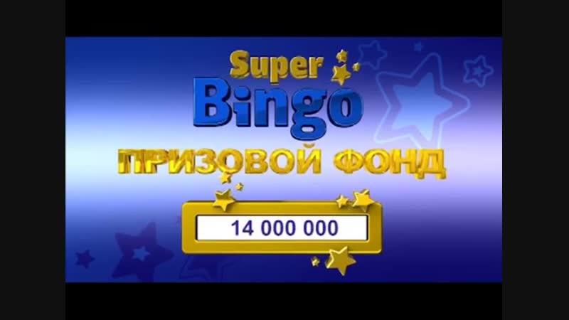 Tele Bingo бағдарламасының жүлдесіне осы сенбіде 20 00 де тікелей эфирде қатысыңыздар