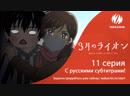 3 gatsu no Lion 11 серия фрагмент с русскими субтитрами