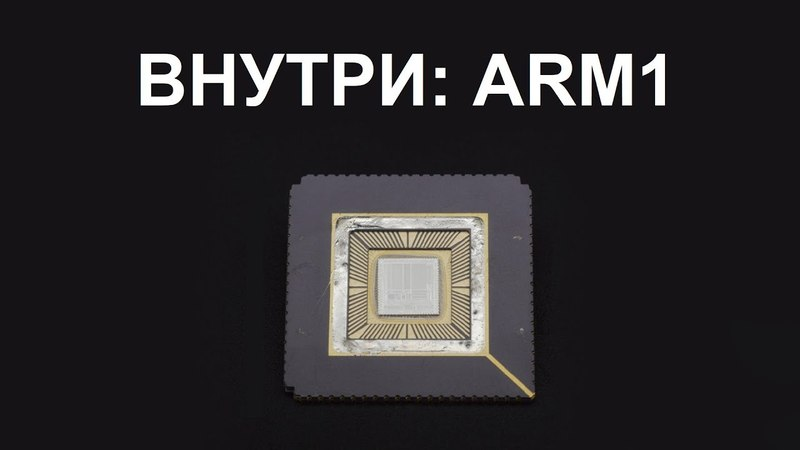 Внутри CPU: ARM1