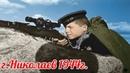Мужики сделали красиво, а Вермахт не понял с кем ведёт бой . г.Николаев 1944г. военные истории