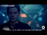 "Shadowhunters 3x03 Promo ""What Lies Beneath"" (HD) Season 3 Episode 3 Promo [RUS SUB]"