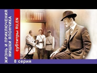 ������� � ������. Once upon a Time in Odessa. 8 �����. ����� � ����������� �. ��������. StarMedia