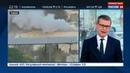 Новости на Россия 24 США называют сирийских террористов обстреливающих Восточную Гуту повстанцами