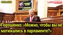 Выступление Порошенко в Раде прошло под крики депутатов «Ганьба! Брехня!» 26.11.2018