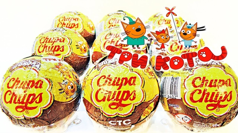 ТРИ КОТА Чупа Чупс! Новая серия игрушки мультфильм 2018! Unboxing NEW Surprise Eggs Chupa Chups