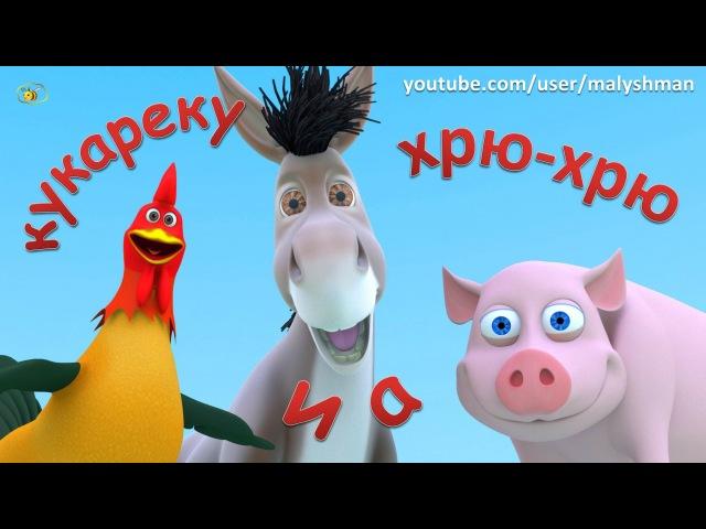 Домашние животные для детей. На ферме. Песенка - мультик про голоса животных. Кто ...
