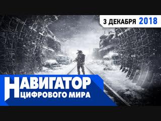 Самые ожидаемые игры зимы,