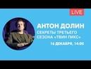 Антон Долин раскрывает секреты второго сезона Твин Пикс Онлайн трансляция