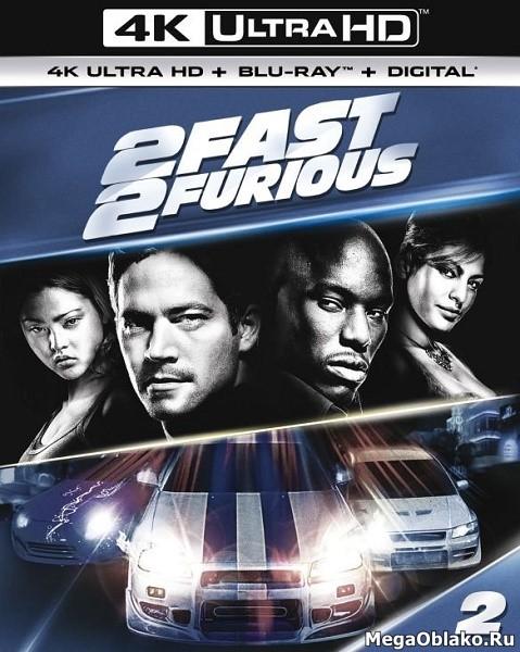 Двойной форсаж / 2 Fast 2 Furious (2003) | UltraHD 4K 2160p